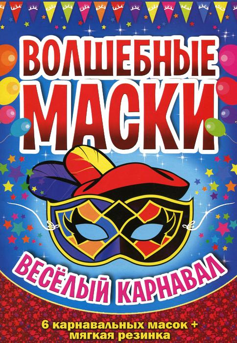Волшебные маски. Веселый карнавал
