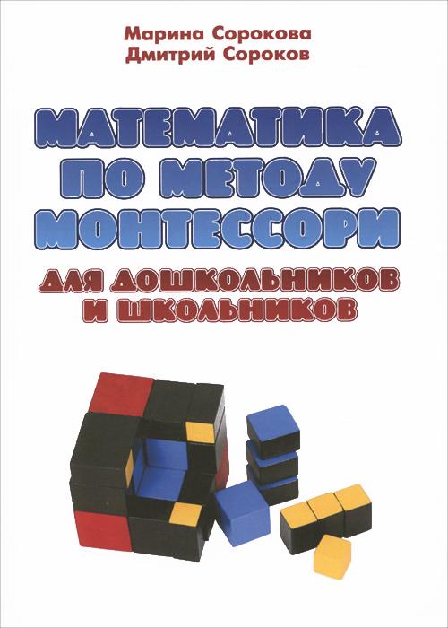 Математика по методу Монтессори для дошкольников и школьников. Учебное пособие