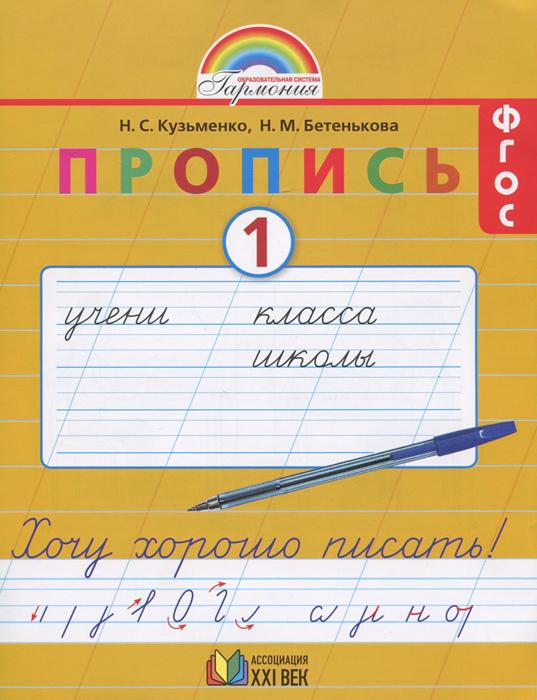 Пропись 1. Хочу хорошо писать! 1 класс