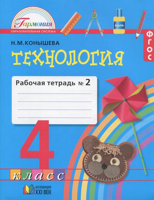 Технология. 4 класс. Рабочая тетрадь №2. В 2 частях. Часть 2