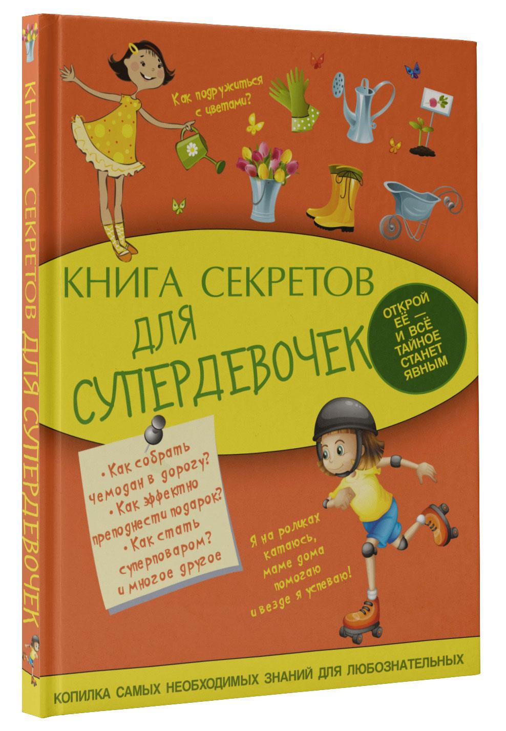 Книга секретов для супердевочек