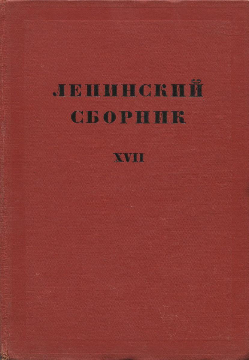 Ленинский сборник. XVII