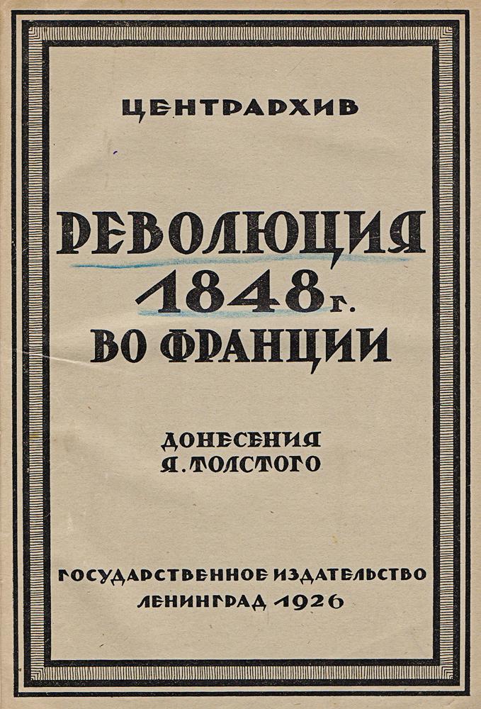 Революция 1848 г. во Франции. Донесения Я. Толстого
