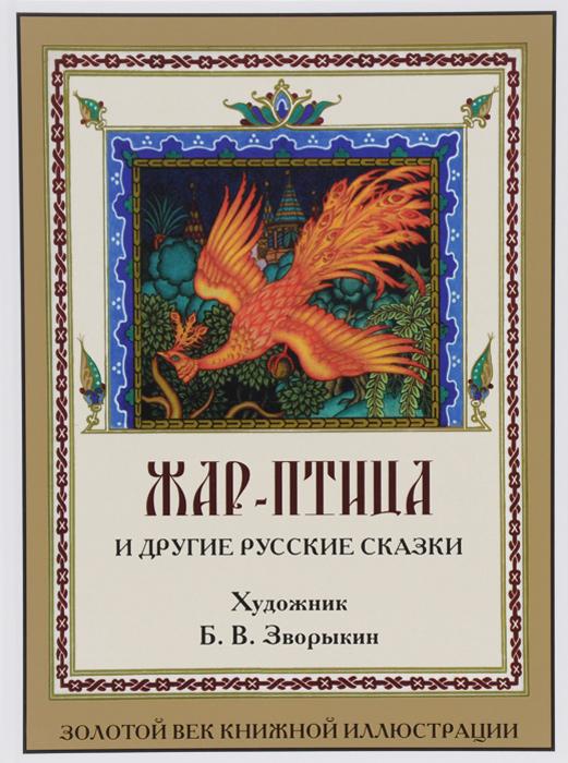 Жар-птица и другие русские сказки