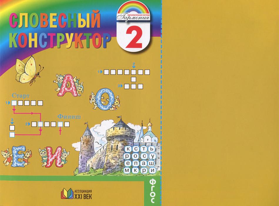 Русский язык. Словесный конструктор. 2 класс. Пособие для внеурочной работы