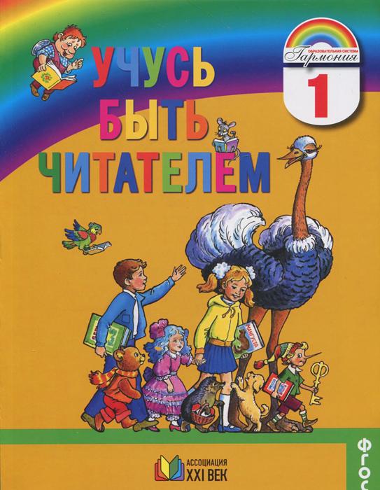 Учусь быть читателем. 1 класс. Книга для чтения в период обучения грамоте