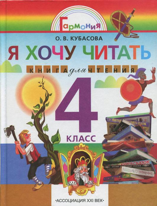 Литературное чтение. Любимые страницы. Я хочу читать. 4 класс. Книга для чтения к учебнику О. В. Кубасовой