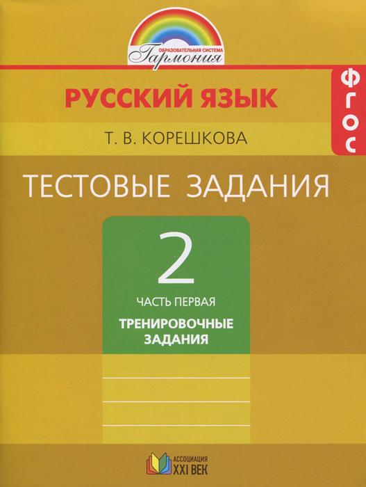 Русский язык. 2 класс. Тестовые задания. В 2 частях. Часть 1. Тренировочные задания
