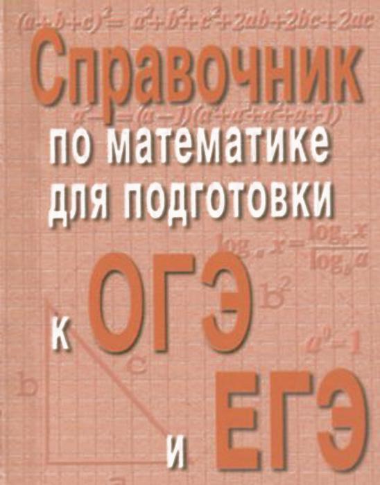 Справочник по математике для подготовки к ОГЭ и ЕГЭ (миниатюрное издание)