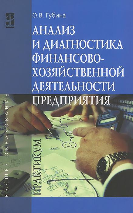 Анализ и диагностика финансово-хозяйственной деятельности предприятия. Практикум. Учебное пособие