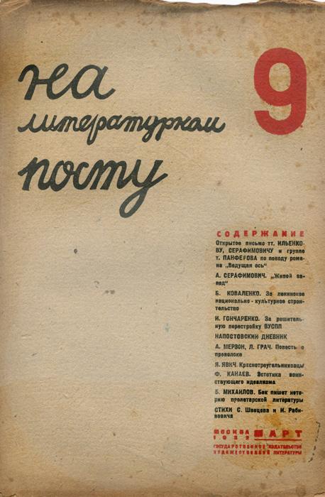 На литературном посту, № 9, март 1932