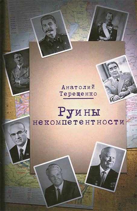 Анатолий Терещенко Руины некомпетентности