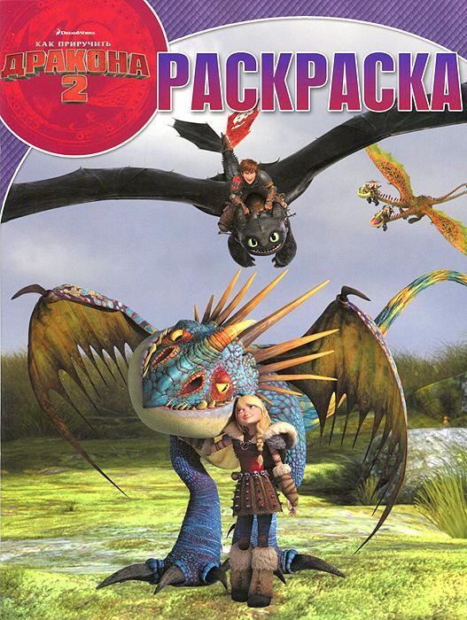 Как приручить дракона 2. Волшебная раскраска