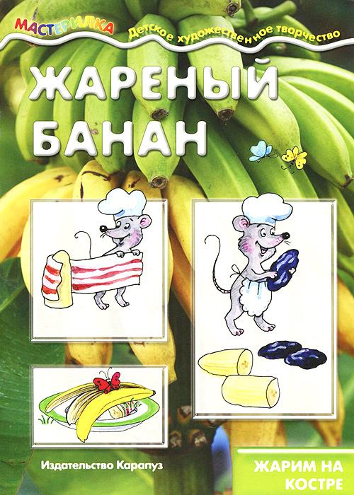 Жареный банан. Жарим на костре12296407Зверушки никогда не надоедают, сколько бы и из чего бы мы их ни делали. В нашей книжке вы найдете крайне оригинальную технику! Оказывается, забавные фигурки очень легко сделать из проволоки. Несколько практических советов: Для каркаса используйте пай, алюминий или медь (для жёсткости выберите подходящий диаметр): они достаточно гибки, их несложно раздобыть. Для обмотки каркаса возьмите гофрированную бумагу и разрежьте её на полоски: она эластичная и в то же время придаст объем. Прежде чем делать силуэт из проволоки, нарисуйте на листе бумаги эскиз туловища и по нему выкладывайте проволоку. Глазки и носики делайте отдельно, полоски и пятна рисуйте маркером. Учебно-методическое пособие для совместной досуговой деятельности детей и взрослых.
