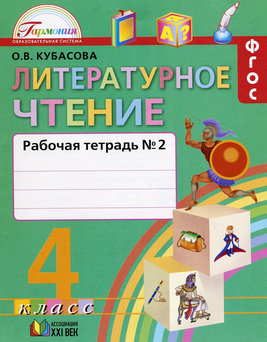 Литературное чтение. 4 класс. Рабочая тетрадь. В 2 частях. Часть 2