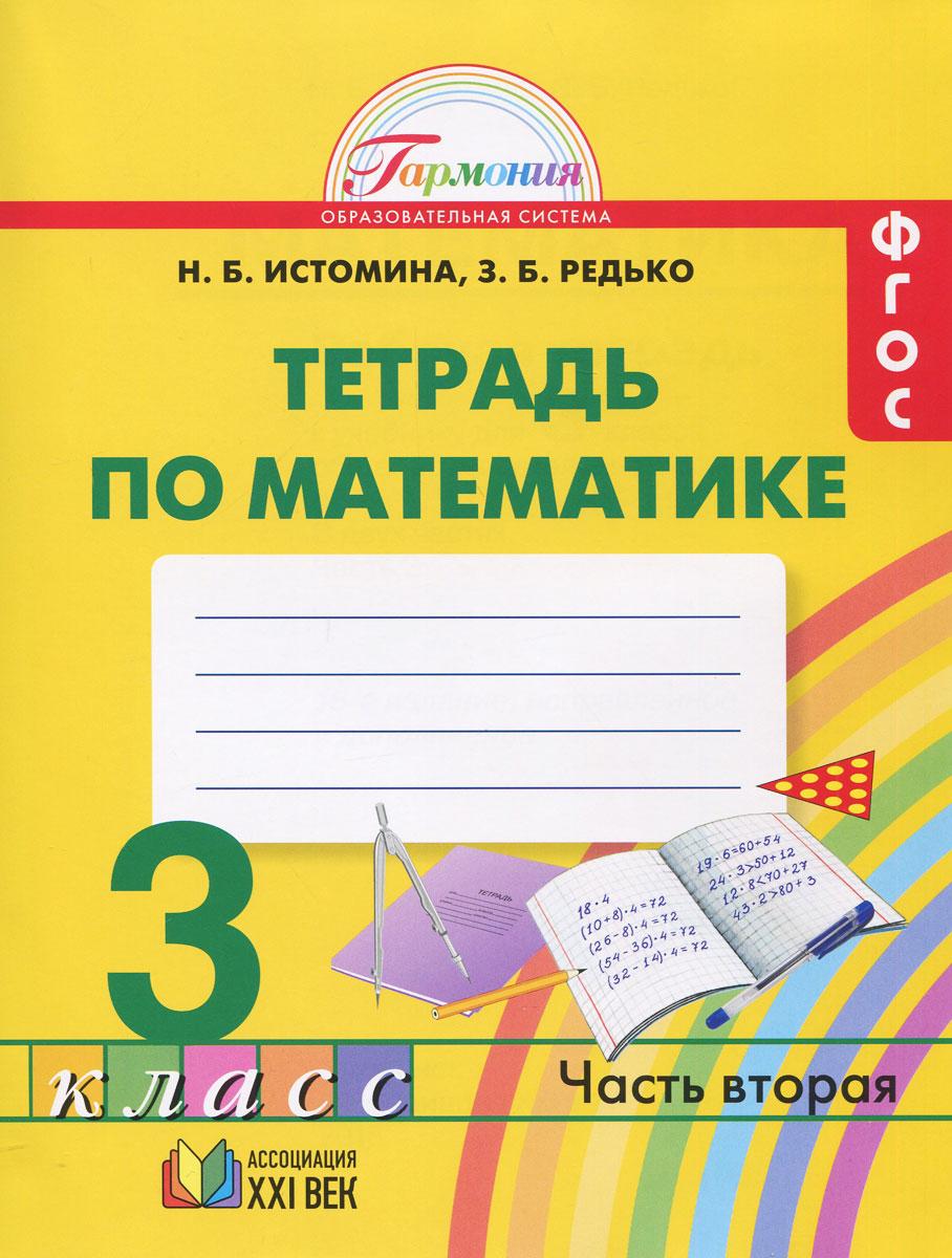 Математика. 3 класс. Рабочая тетрадь. В 2 частях. Часть 2