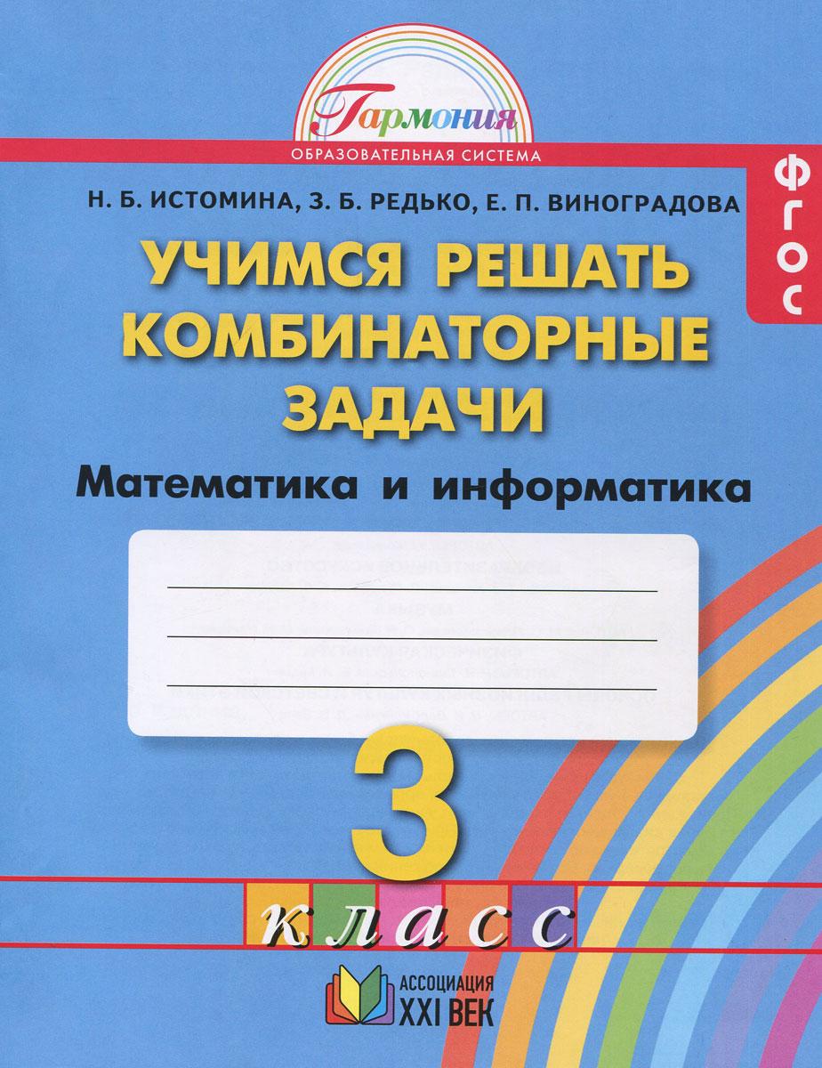 Математика и информатика. 3 класс. Учимся решать комбинаторные задачи