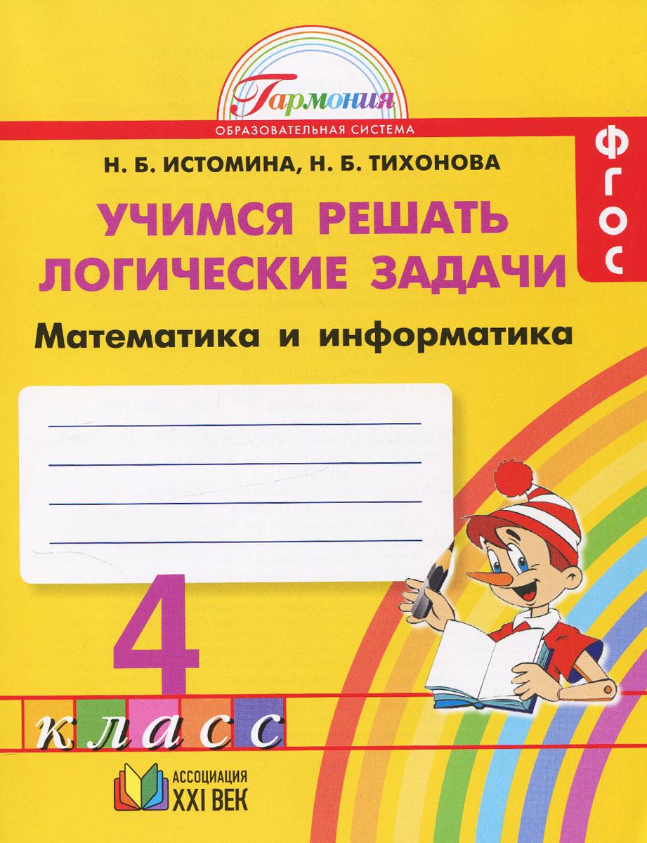 Математика и информатика. Учимся решать логические задачи. 4 класс. Рабочая тетрадь