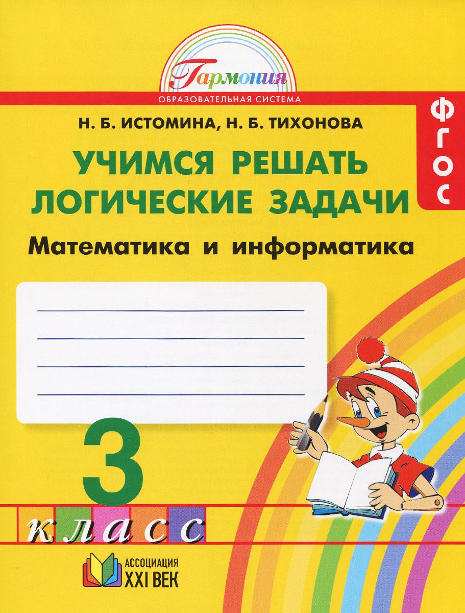 Математика и информатика. Учимся решать логические задачи. 3 класс. Рабочая тетрадь