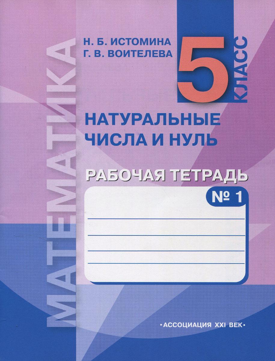 Математика. Натуральные числа и нуль. 5 класс. Рабочая тетрадь. В 3 частях. Часть 1