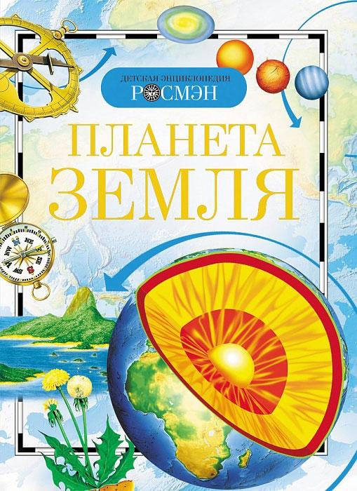 Планета Земля12296407Книга открывает перед юным читателем удивительный мир географии - науки о Земле. В ней рассказывается об известных мореплавателях и путешественниках, о строении Земли и минералах, о том, почему происходят землетрясения и как рождаются ураганы. Книга знакомит с обитателями разных природных зон и континентов Земли.