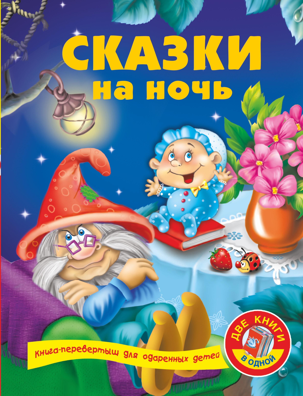 Сказки на ночь. Развивающая книга малыша