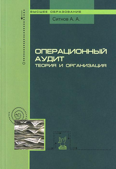 Операционный аудит. Теория и организация. Учебное пособие