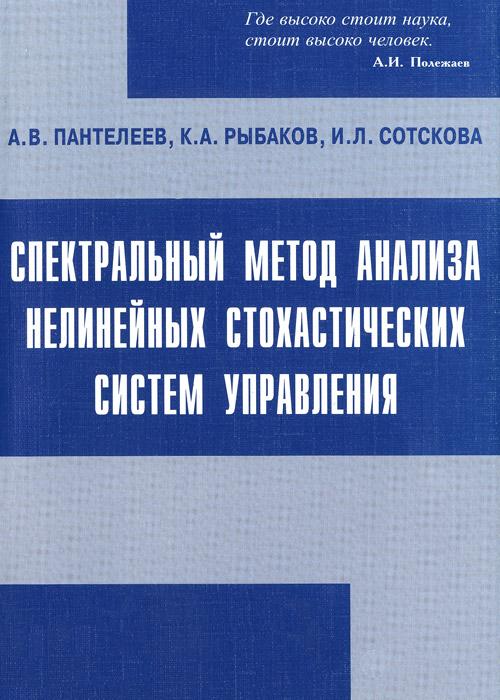 Спектральный метод анализа нелинейных стохастических систем управления