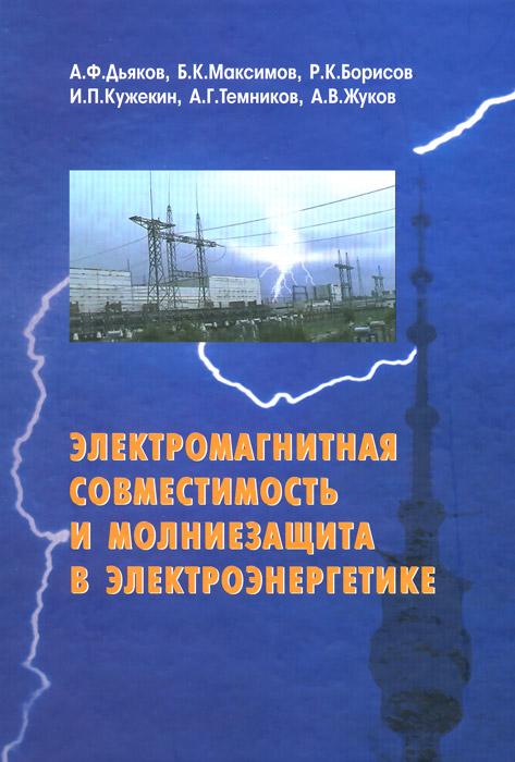 Электромагнитная совместимость и молниезащита в электроэнергетике. Учебник