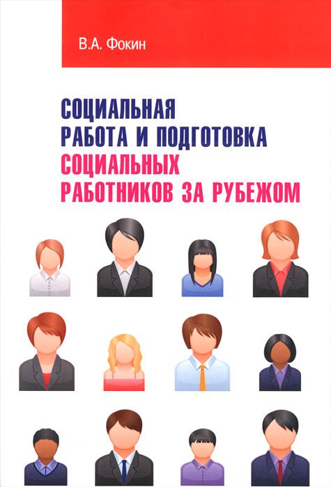 Социальная работа и подготовка социальных работников за рубежом. Учебное пособие