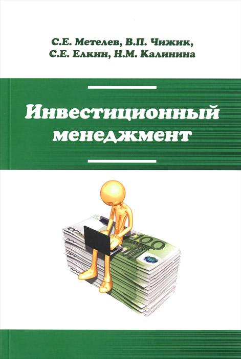 Инвестиционный менеджмент. Учебник