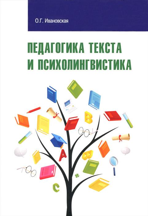 Педагогика текста и психолингвистка. Учебное пособие