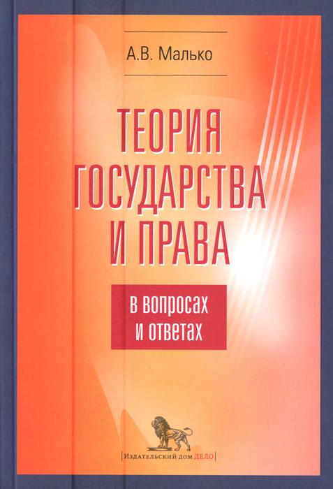 Теория государства и права в вопросах и ответах. Учебно-методическое пособие