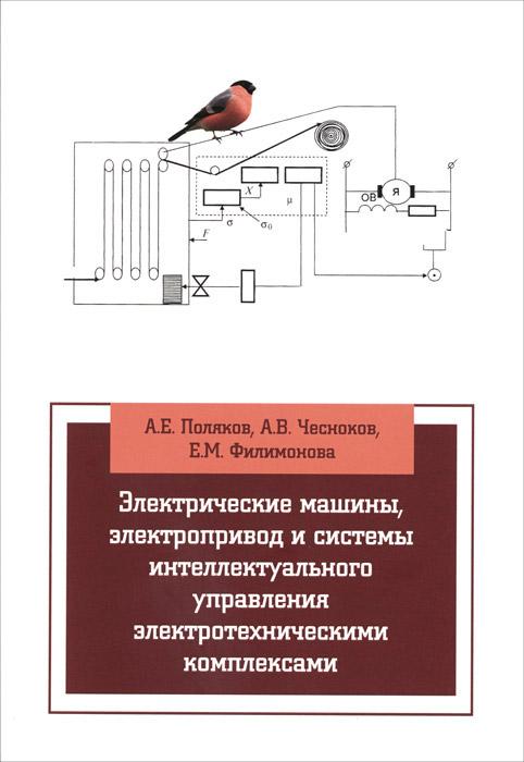 Электрические машины, элетропривод и системы интеллектуального управления элетротехническими комплексами