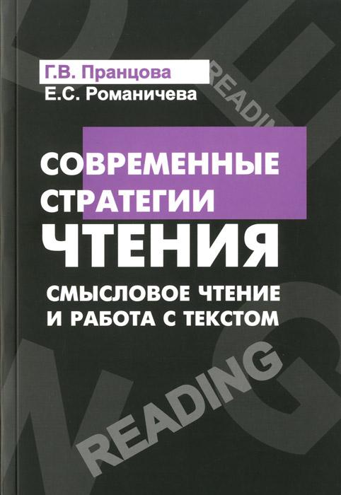 Современные стратегии чтения. Теория и практика. Смысловое чтение и работа с текстом. Учебное пособие