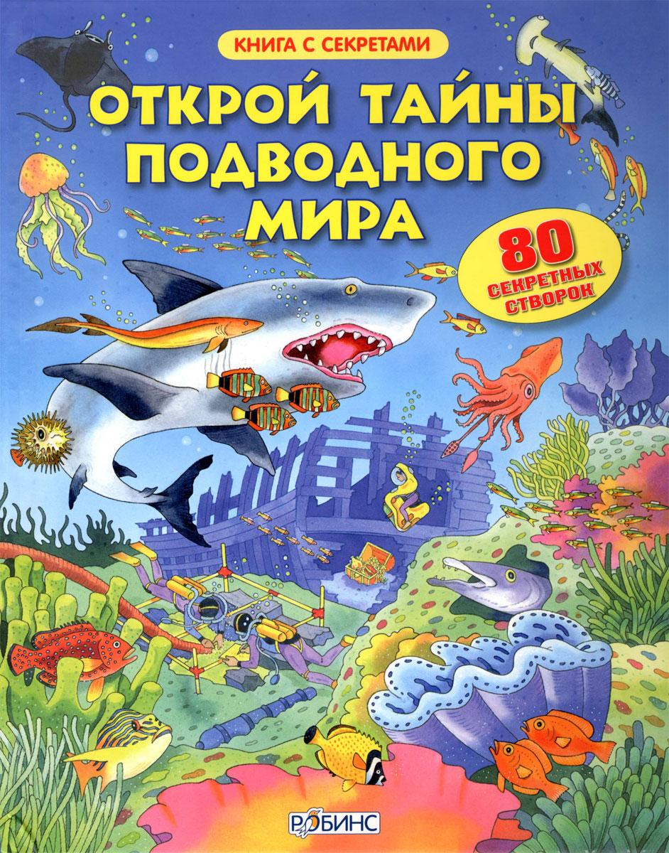 Открой тайны подводного мира12296407Открой тайны подводного мира - это книга с секретами, которая поможет узнать всё о том, что скрывается на морском дне. Откуда началась жизнь? Какие морские обитатели населяют моря и океаны? Какие опасности таит в себе море? Если вам скорее хочется об этом узнать, читайте книгу «Открой тайны подводного мира», и откройте 80 секретных створок! В чем особенность книги: Открой тайны подводного мира входит в серию Книга с секретами. Познавательный материал спрятан за волшебными створками, чтобы рассмотреть что-то получше, узнать ответ на вопрос или понять определенный процесс, ребёнку надо открыть окошко, за которым прячется информация. Серия Книги с секретами - книги, в которых содержание и внешний вид - произведение искусства, уникальный энциклопедический познавательный материал в ярких иллюстрациях. Каждая страничка в этих книгах - практически ручная работа! Все мы любим секреты и тайны, поэтому книга понравится всей семье! Что найдем...