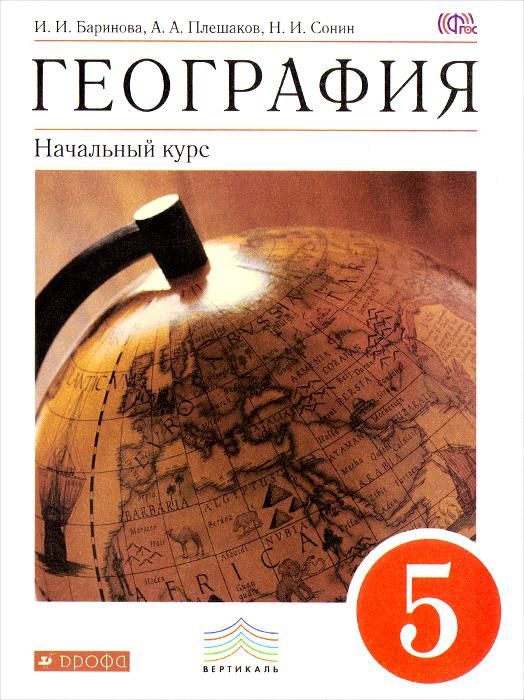 География. Начальный курс. 5 класс. Учебник