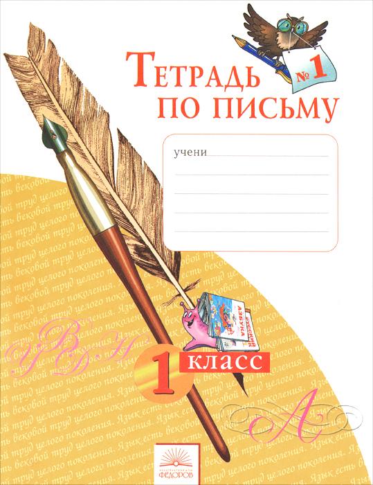 Тетрадь по письму №1. 1 класс