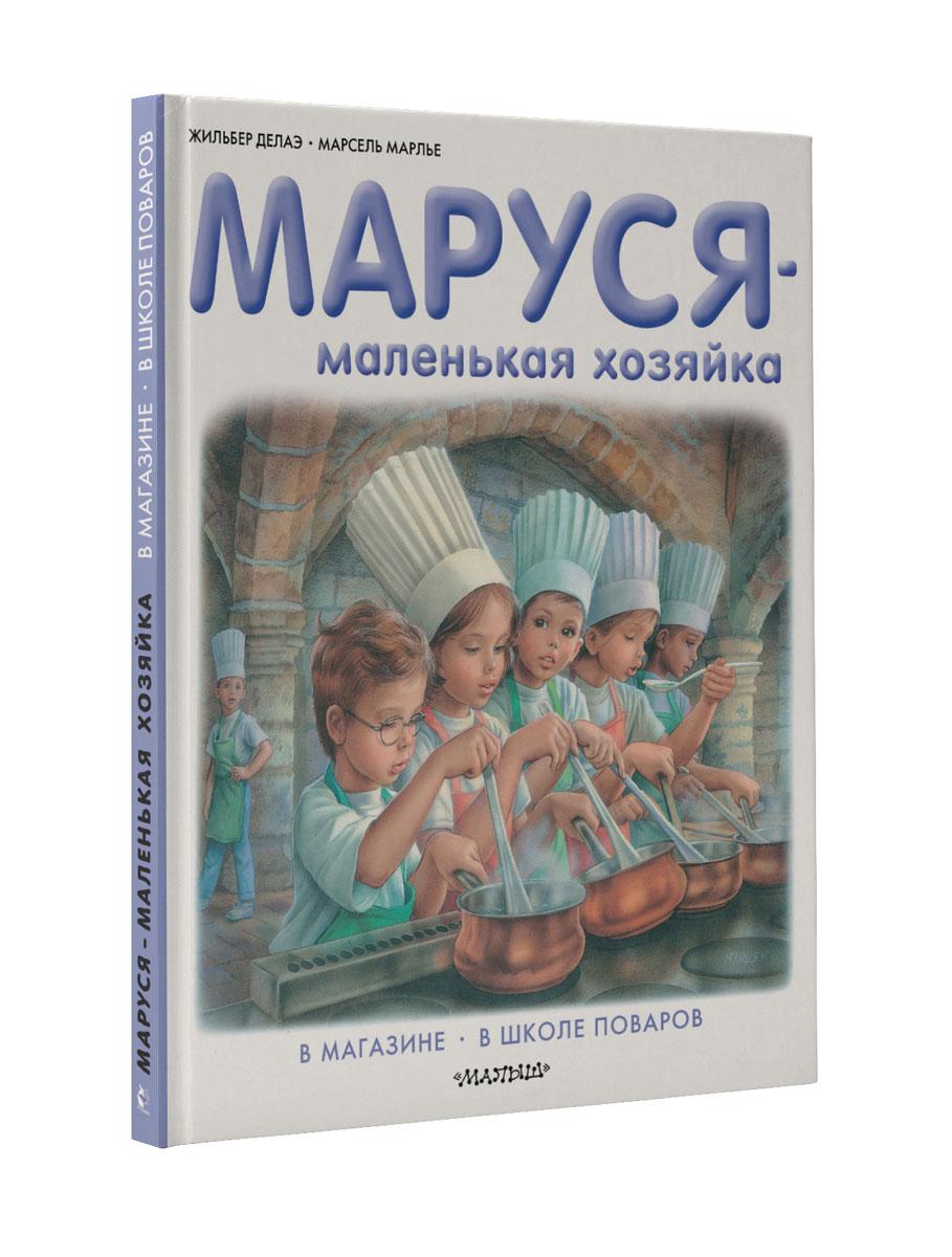 Маруся - маленькая хозяйка. В магазине. В школе поваров
