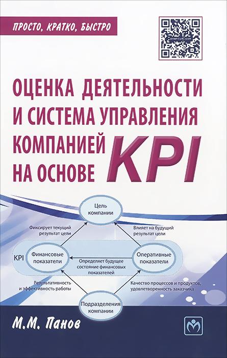 Оценка деятельности и система управления компанией на основе KPI