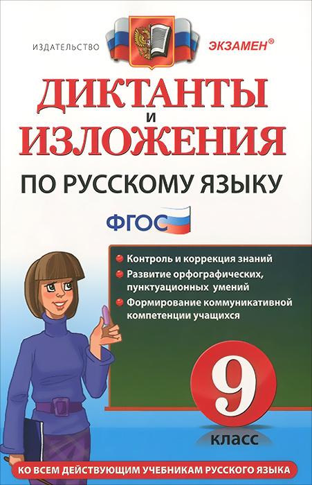 Диктанты и изложения по русскому языку. 9 класс