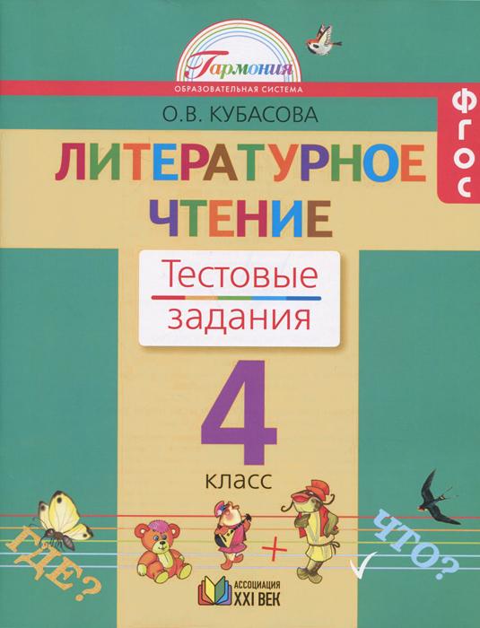 Литературное чтение. 4 класс. Тестовые задания