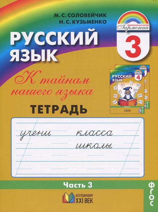 Русский язык. К тайнам нашего языка. 3 класс. Тетрадь-задачник. В 3 частях. Часть 3