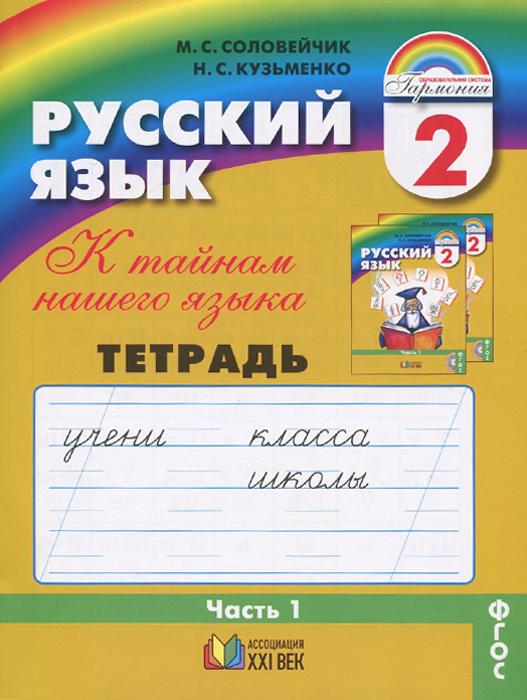 Русский язык. К тайнам нашего языка. 2 класс. Тетрадь-задачник. В 3 частях. Часть 1