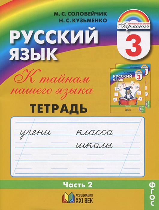 Русский язык. К тайнам нашего языка. 3 класс. Тетрадь-задачник. В 3 частях. Часть 2