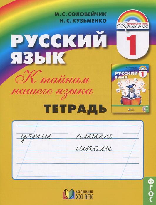 Русский язык. К тайнам нашего языка. 1 класс. Тетрадь к учебнику для 1 класса общеобразовательных организаций