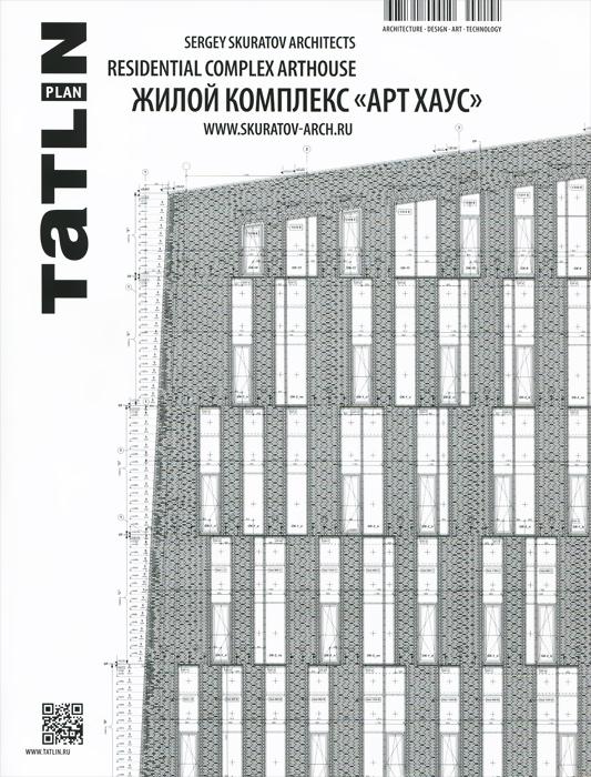 Tatlin Plan, №1(18)141, 2015