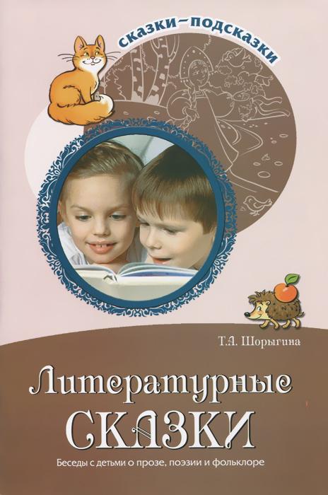 Литературные сказки. Беседы с детьми о прозе, поэзии и фольклоре