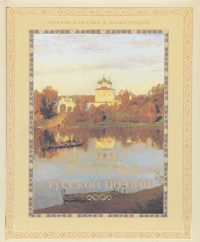 Золотой век русской поэзии