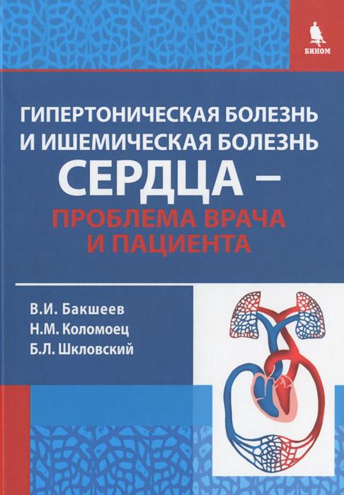 Гипертоническая болезнь и ишемическая болезнь сердца - проблема врача и пациента / Изд.2, исправ. и